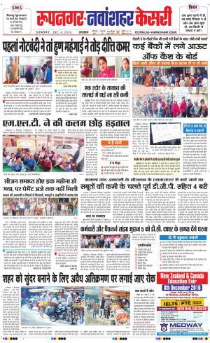 Roopnagar Kesari - Read on ipad, iphone, smart phone and tablets