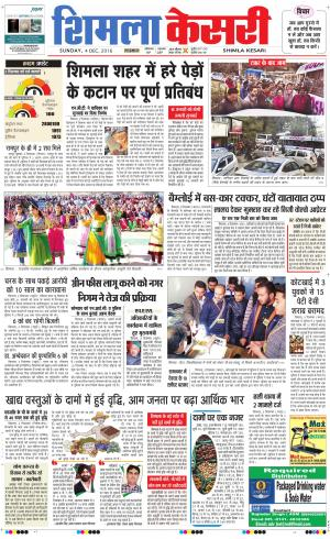 Shimla kesari - Read on ipad, iphone, smart phone and tablets