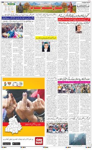 The Daily Hindsamachar Jammu - Read on ipad, iphone, smart phone and tablets