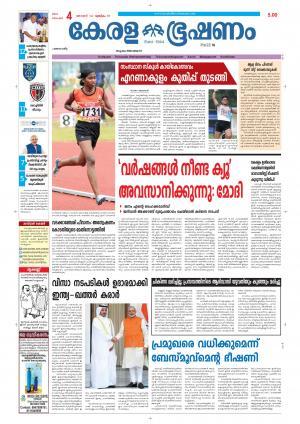 Keralabhooshanam (Thiruvalla Edition) - Read on ipad, iphone, smart phone and tablets.