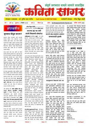 Weekly Kavita Sagar (साप्ताहिक कविता सागर) - संपादक: डॉ. सुनील दादा पाटील - December 02, 2016