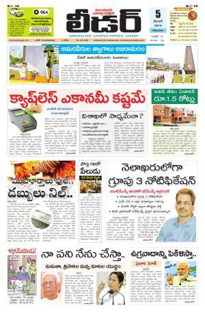 Leader Telugu Daily - Read on ipad, iphone, smart phone and tablets