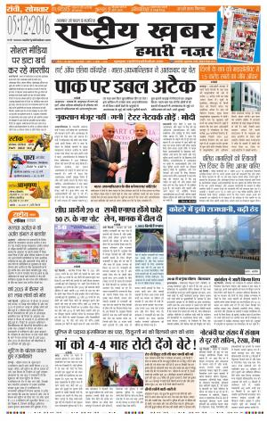 05 December 2016 - Read on ipad, iphone, smart phone and tablets.