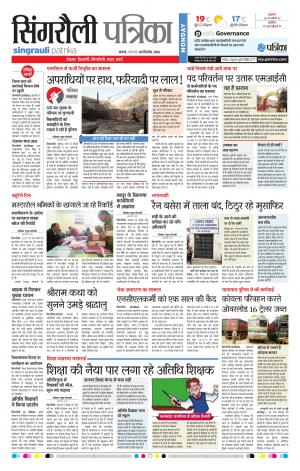 Singrauli Patrika - Read on ipad, iphone, smart phone and tablets.