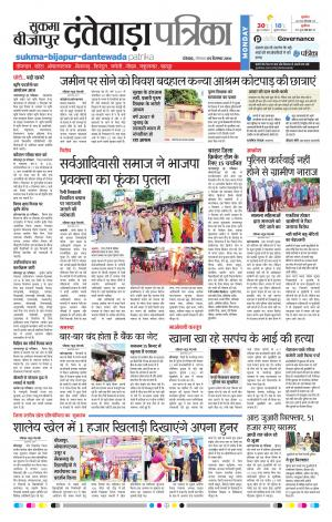 dantewada - Read on ipad, iphone, smart phone and tablets.
