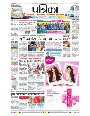 Patrika Shivpuri - Read on ipad, iphone, smart phone and tablets