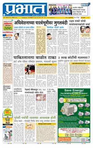 Pimpri Chinchwad Edition - Read on ipad, iphone, smart phone and tablets