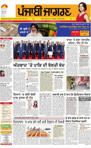 Sangrur\Barnala : Punjabi jagran News : 5th December 2016 - Read on ipad, iphone, smart phone and tablets.