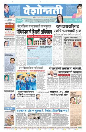 5th Dec Chandrapur - Read on ipad, iphone, smart phone and tablets.