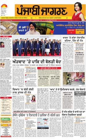 Chandigarh : Punjabi jagran News : 5th December 2016