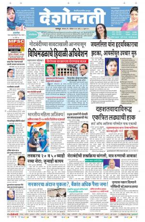 5th Dec Nagpur - Read on ipad, iphone, smart phone and tablets.