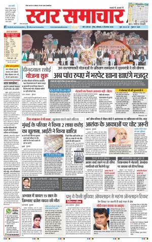 Star Samachar chhatarpur - Read on ipad, iphone, smart phone and tablets