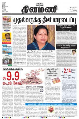 Dinamani-Coimbatore - Read on ipad, iphone, smart phone and tablets