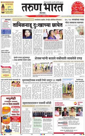 Tarun Bharat Belgaum - Read on ipad, iphone, smart phone and tablets.