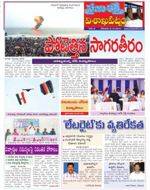 Visakha Rural - Read on ipad, iphone, smart phone and tablets.