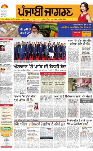 LUDHIANA : Punjabi jagran News : 5th December 2016 - Read on ipad, iphone, smart phone and tablets.