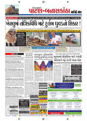 Patan - Read on ipad, iphone, smart phone and tablets