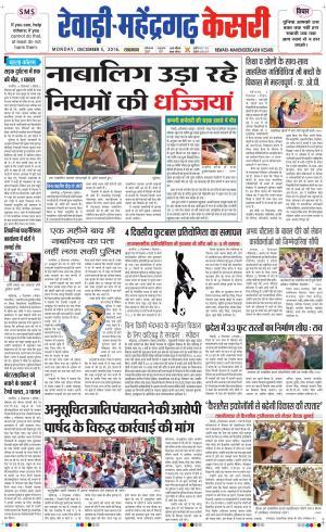 Rewari kesari - Read on ipad, iphone, smart phone and tablets