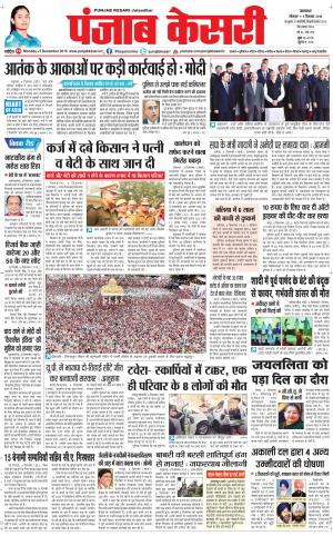 Rajasthan Main - Read on ipad, iphone, smart phone and tablets