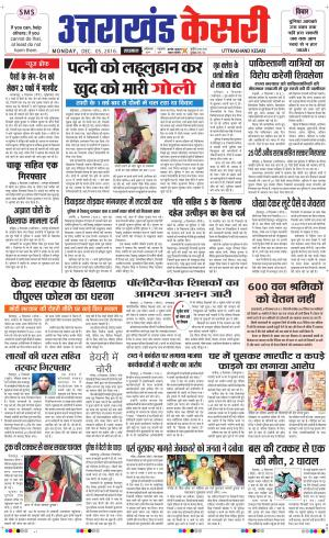 Uttrakhand kesari - Read on ipad, iphone, smart phone and tablets.