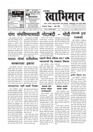 Weekly Swabhiman - (साप्ताहिक - स्वाभिमान) - संपादक: शंकर शिंदे (कराड - सातारा) - December 05, 2016