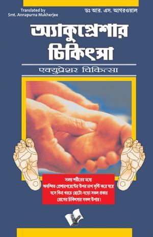 ACCUPRESSURE CHIKITSA (BANGLA) - Read on ipad, iphone, smart phone and tablets.