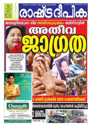 Rashtradeepika Trivandrum 05-12-2016 - Read on ipad, iphone, smart phone and tablets.