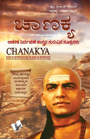CHANAKYA NITI  - Read on ipad, iphone, smart phone and tablets.