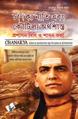 CHANAKYA NITI YAVM KAUTILYA ATRHASATRA - Read on ipad, iphone, smart phone and tablets.