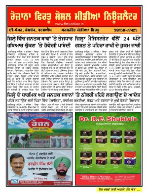 Firtu News - Read on ipad, iphone, smart phone and tablets.