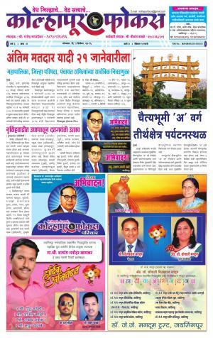 Weekly Kolhapur Focus (साप्ताहिक - कोल्हापूर फोकस) - संपादक: राजू मांजर्डेकर - December 05, 2016