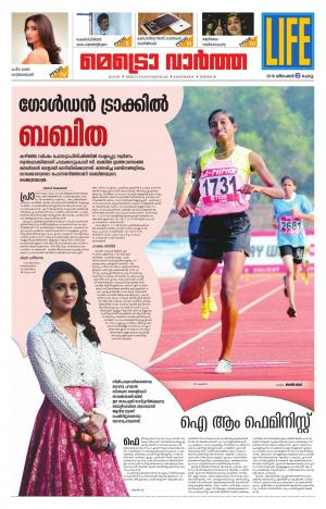 Life(Kozhikode) - Read on ipad, iphone, smart phone and tablets