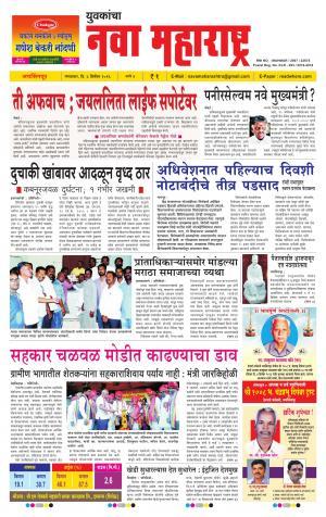 Daily Yuvakancha Nava Maharashtra (दैनिक - नवा महाराष्ट्र) - संपादक: अशोक कोळेकर - December 06, 2016
