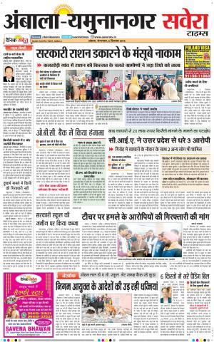 Ambala Savera - Read on ipad, iphone, smart phone and tablets