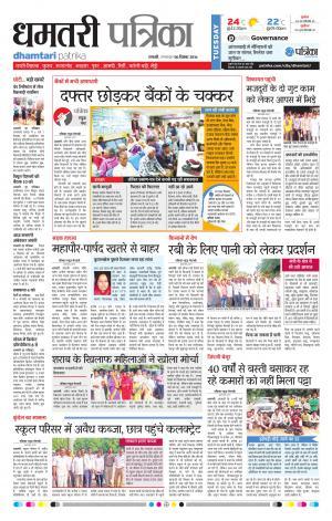 Patrika Dhamtari - Read on ipad, iphone, smart phone and tablets