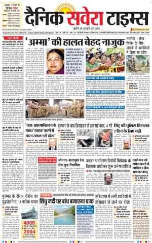 Delhi Main - Read on ipad, iphone, smart phone and tablets