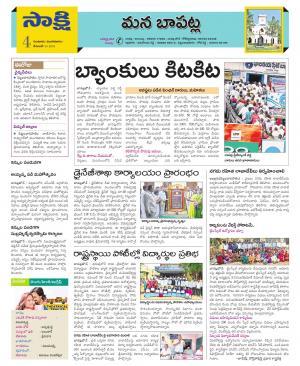 Guntur Constituencies - Read on ipad, iphone, smart phone and tablets.