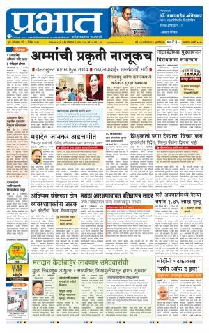 Ahmednagar Edition - Read on ipad, iphone, smart phone and tablets
