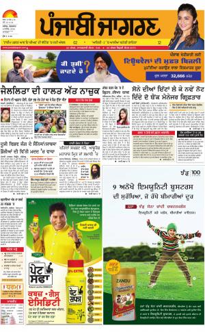 Moga/Faridkot/Muktsar : Punjabi jagran News : 6th December   2016