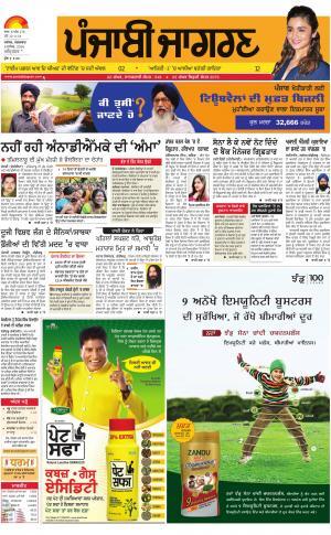 Tarantaran : Punjabi jagran News : 6th December   2016
