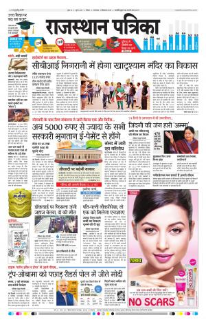 Sikar Edition - Read on ipad, iphone, smart phone and tablets.