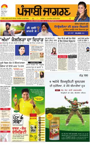 Chandigarh : Punjabi jagran News : 6th December   2016