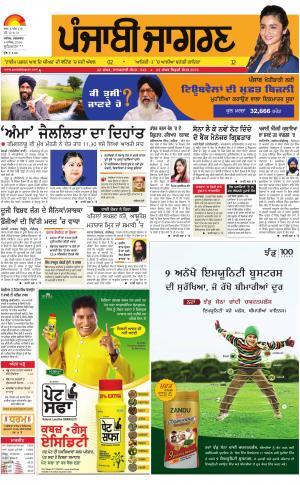 LUDHIANA : Punjabi jagran News : 6th December   2016 - Read on ipad, iphone, smart phone and tablets.