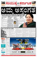 6-12-2016 - Read on ipad, iphone, smart phone and tablets.