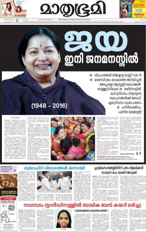 Pathanamthitta - Read on ipad, iphone, smart phone and tablets