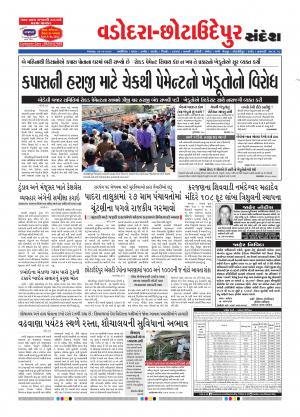 Baroda Dist. - Read on ipad, iphone, smart phone and tablets.