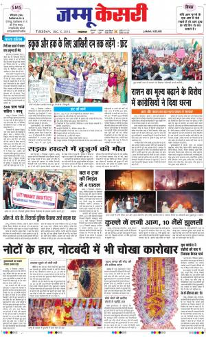 Jammu kesari - Read on ipad, iphone, smart phone and tablets