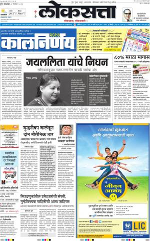 loksatta pune - Read on ipad, iphone, smart phone and tablets.