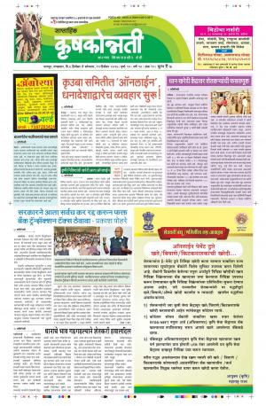 Krushkonnati Weekly - Read on ipad, iphone, smart phone and tablets