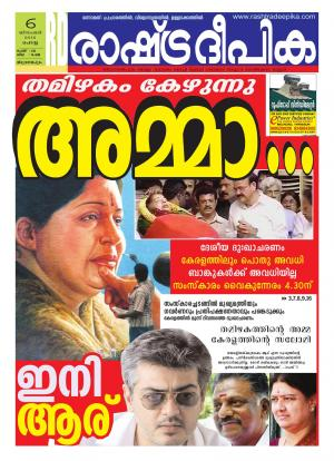 Rashtradeepika Trivandrum 06-12-2016 - Read on ipad, iphone, smart phone and tablets.